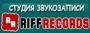 RiffRecords.com.ua. Студия звукозаписи